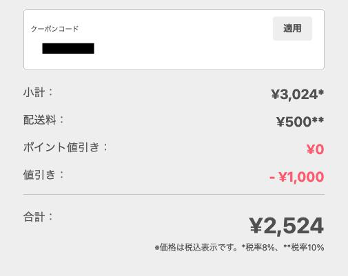 1000円クーポンが適用されている